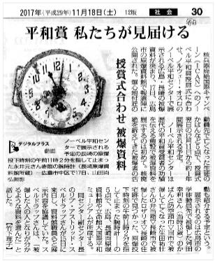 原爆投下時間で止まったままの長崎の被爆腕時計(毎日新聞、2017年11月18日)