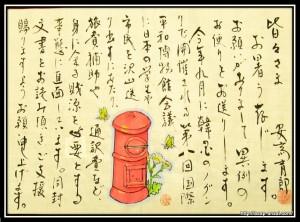 「第8回国際平和博物館会議」への日本からの参加者にご支援を