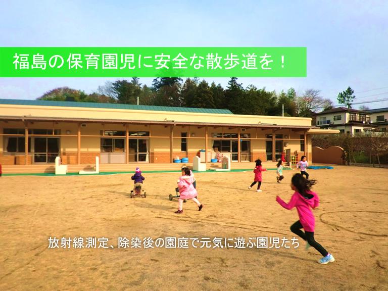 福島の保育園児に安心な散歩道を!