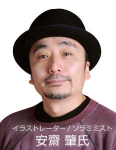 安齋肇(イラストレーター・アートディレクター)