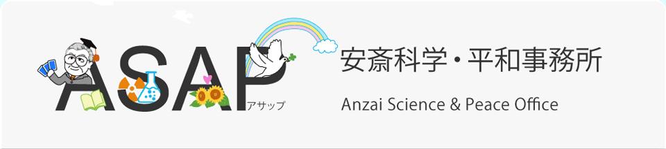 ASAP 安斎科学・平和事務所